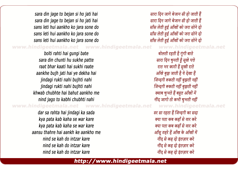 lyrics of song Sara Din Jage To Bejaan Si