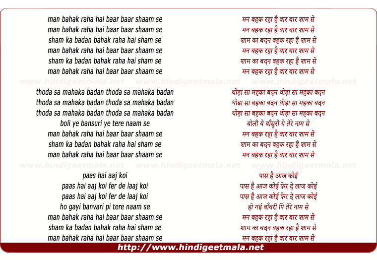 lyrics of song Man Bahak Raha Ha