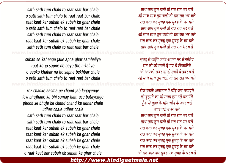 lyrics of song Sath Sath Tum Chalo