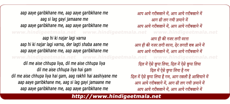 lyrics of song Aap Aaye Gharibkhane Me