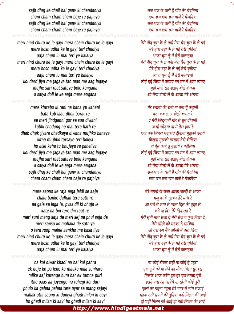 lyrics of song Meri Neend Churakar Le Gayi