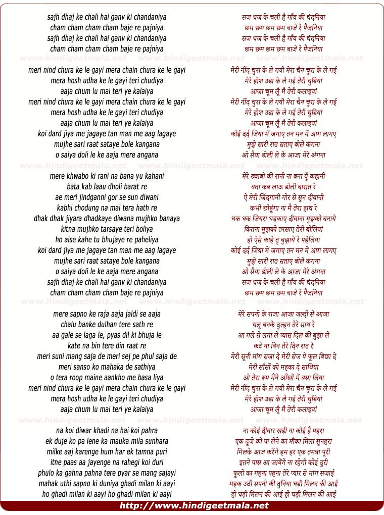 lyrics of song Meri Nind Chura Ke Le Gayi