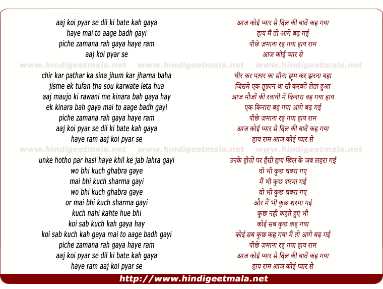 lyrics of song Aaj Koi Pyar Se Dil Ki Baate Kah Gaya