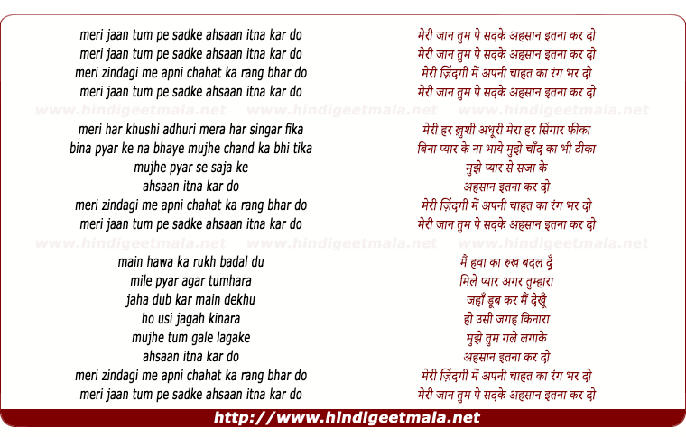 lyrics of song Meri Jaan Tumpe Sadke Ehsan Itna Kar Do (Female)