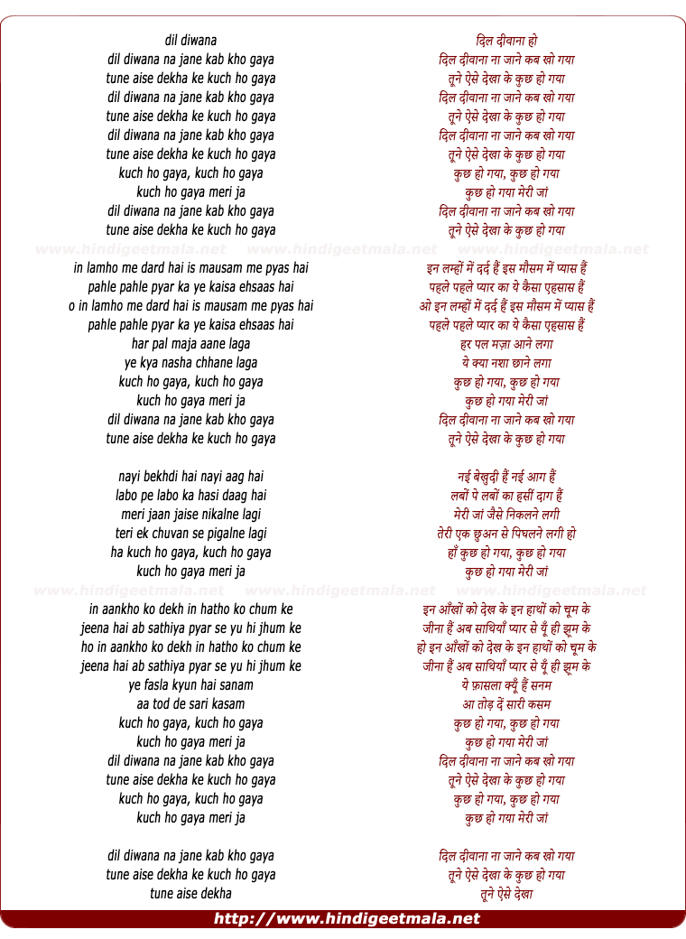 Dil Deewana Song Lyrics