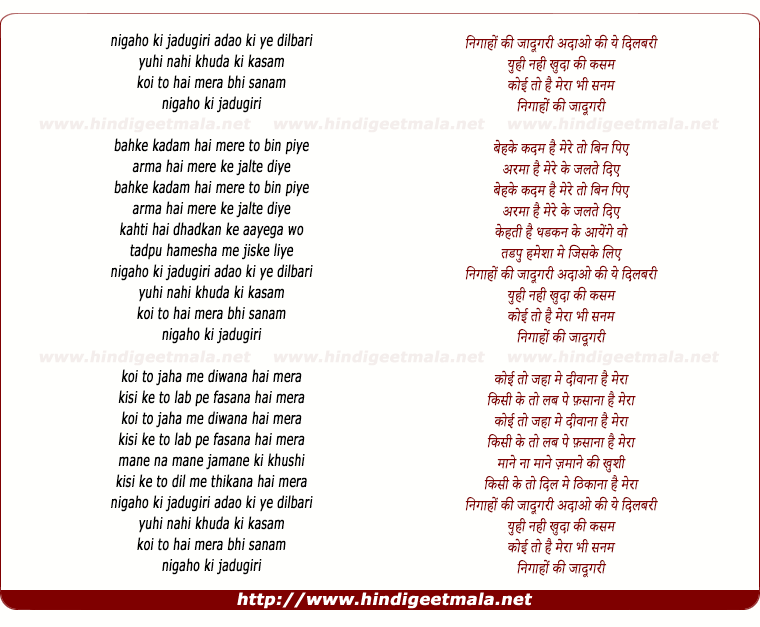 lyrics of song Nigaho Ki Jadugari Adaao Ki Ye Dilbari