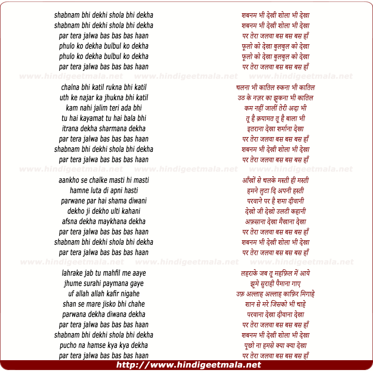 lyrics of song Shabnam Bhi Dekhi Shola Bhi Dekha