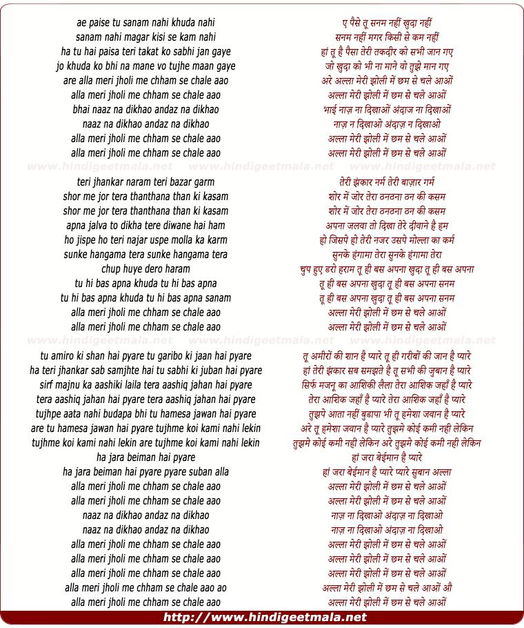lyrics of song Allah Meri Jholi Me Chham Se Chale Aao