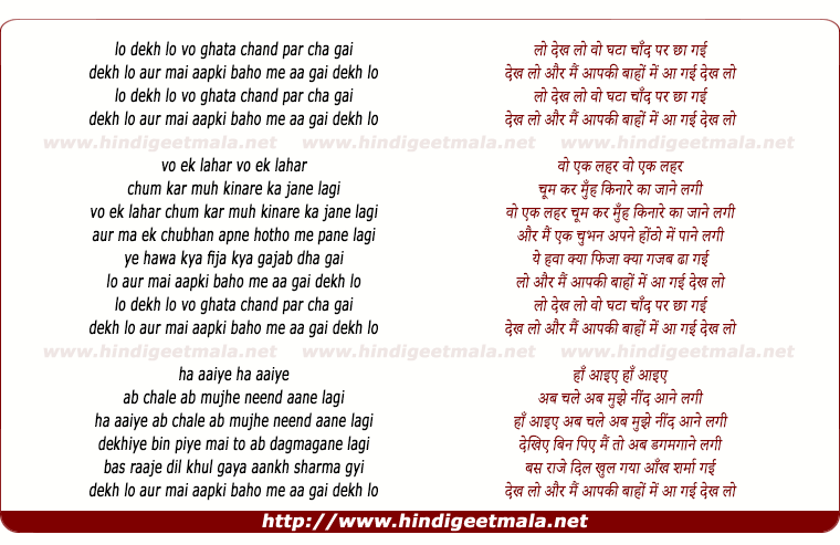 lyrics of song Dekh Lo Wo Ghata Chand Par
