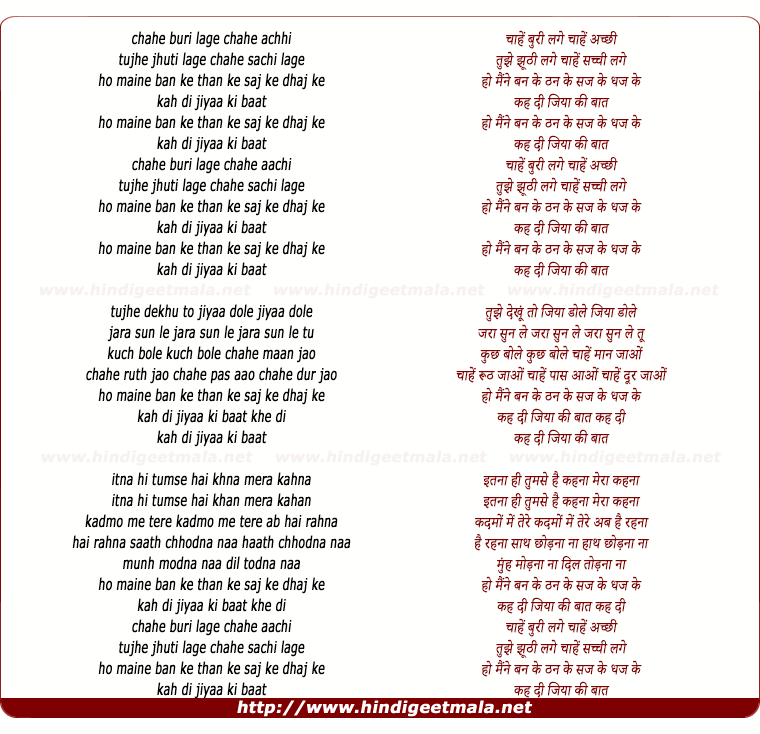lyrics of song Ban Ke Than Ke