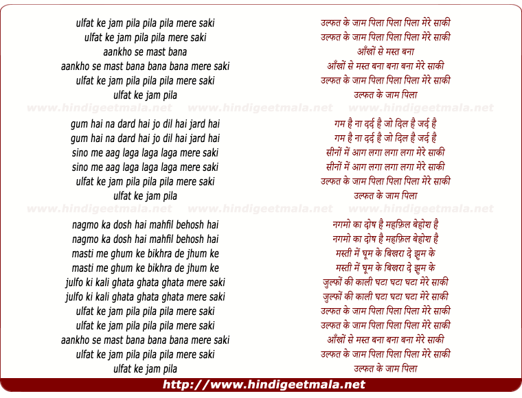 lyrics of song Ulfat Ke Jaam Pila Pila