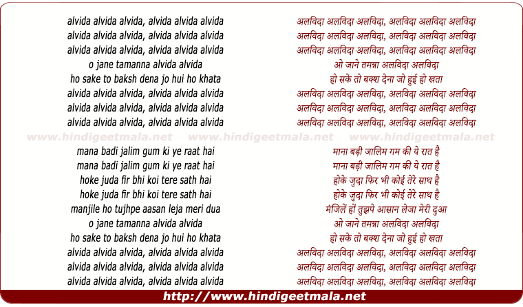 lyrics of song Alvida O Jaane Tamanna Alvida