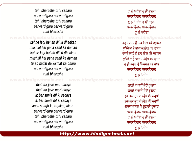 lyrics of song Tu Hi Bharosa Tu Hi Sahara
