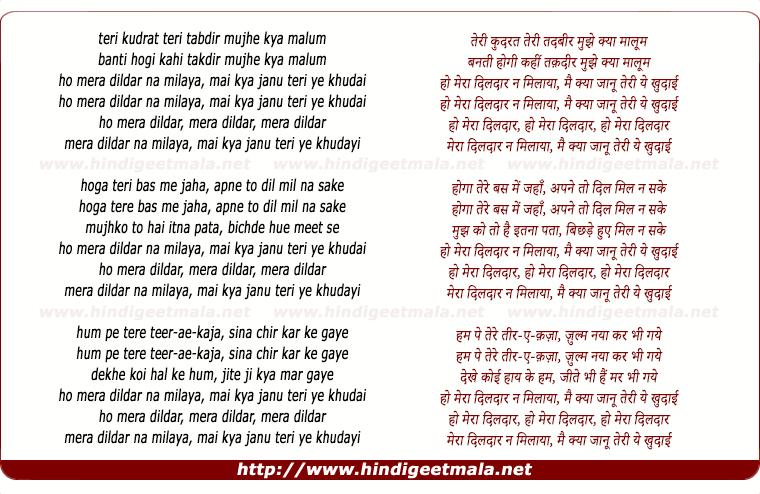 lyrics of song Teri Kudrat Teri Tadbir