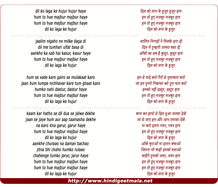 lyrics of song Dil Ko Laga Ke Huzur Hum To Hue Majbur