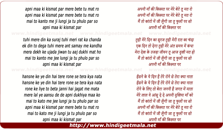 lyrics of song Apni Maa Ki Kismat Par Mere Bete Tu Mat Ro