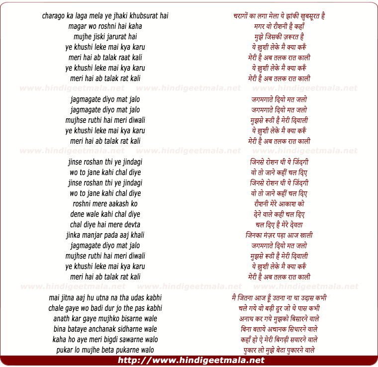 lyrics of song Ye Khushi Leke Mai Kya Karu
