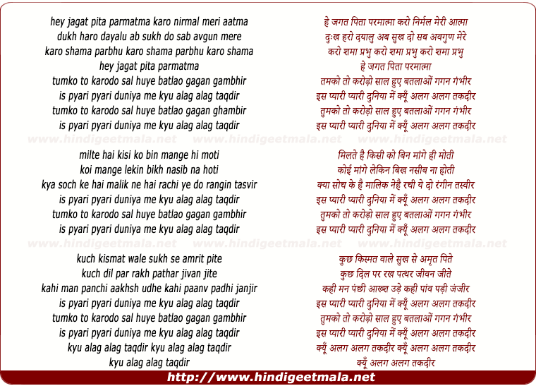 lyrics of song Hey Jagat Pita Parmatma Karo Nirmal Meri Aatma