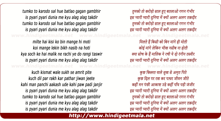 lyrics of song Tumko To Karodo Saal Huye Batlao Gagan