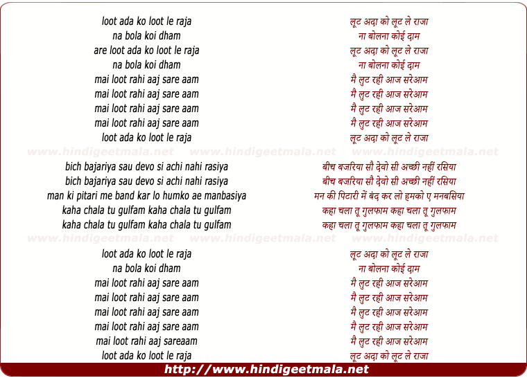 lyrics of song Lut Ada Ko Lut Le Raja