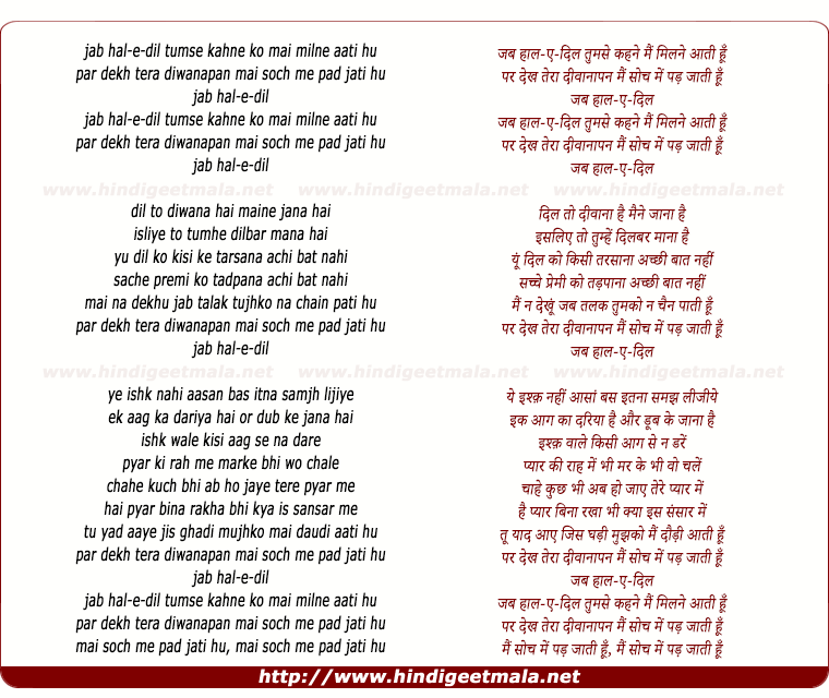 lyrics of song Jab Haal-E-Dil Tumse Kahne Main
