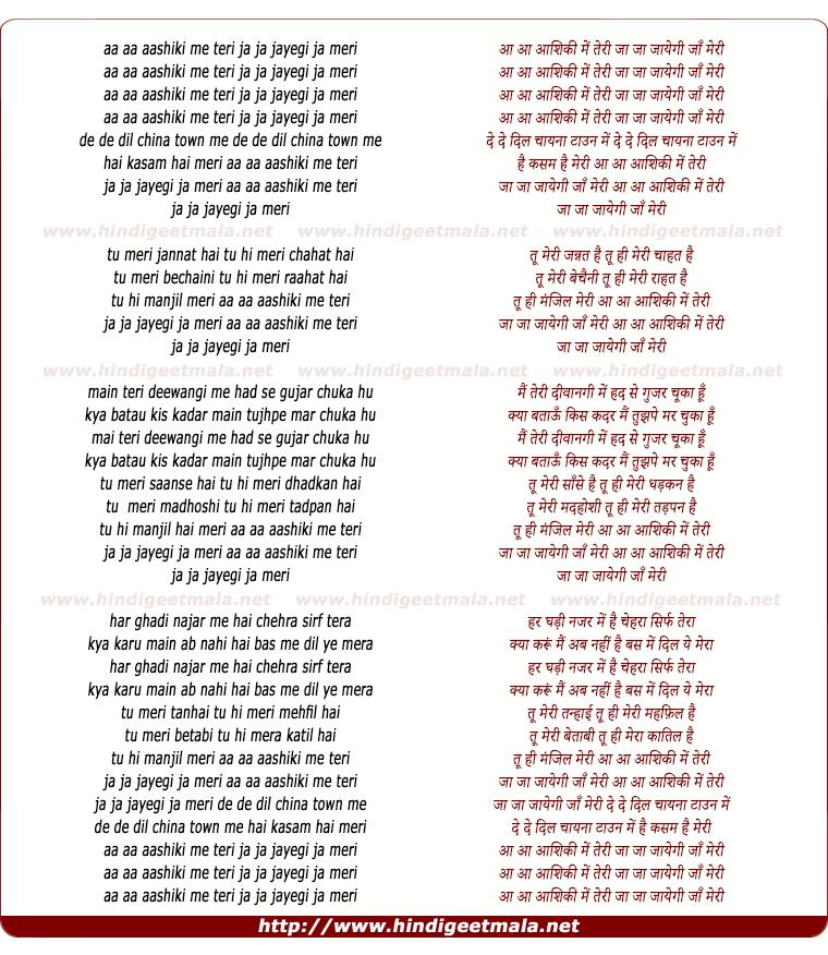 lyrics of song Aashiqui Me Teri Jaayegi Jaan Meri