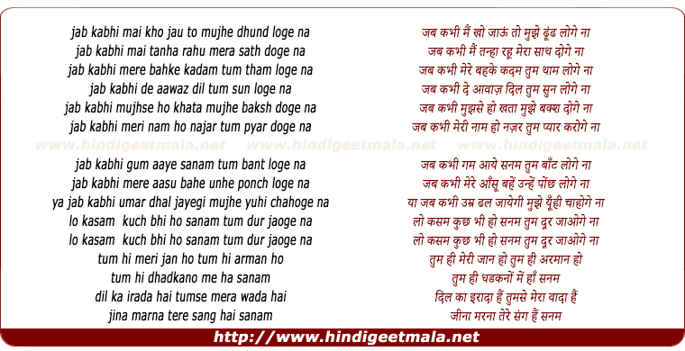 lyrics of song Jab Kabhi Mai Kho Jau To