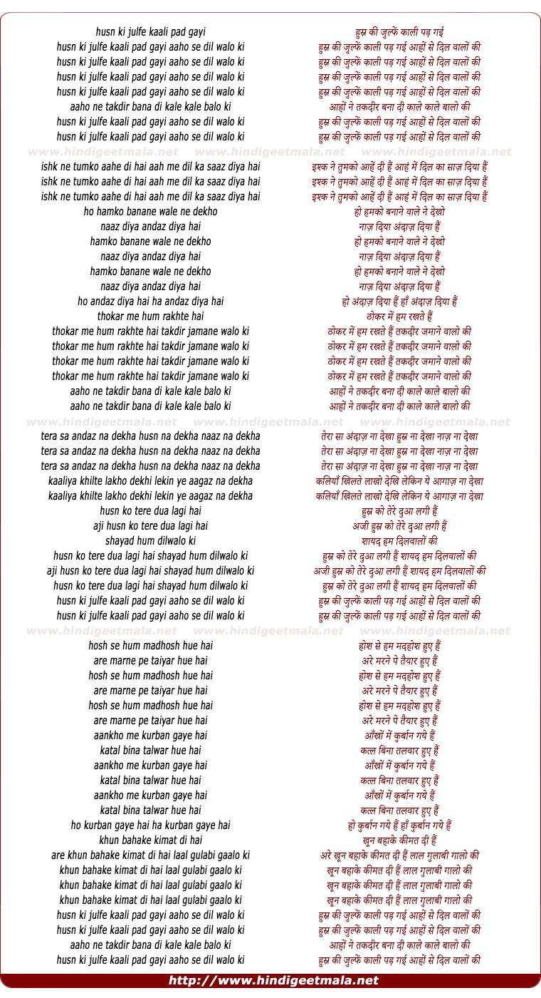 lyrics of song Husn Ki Zulfe Kali Pad Gayi