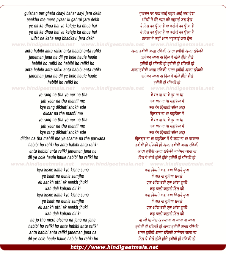 lyrics of song Gulshan Pe Ghata Chhayi