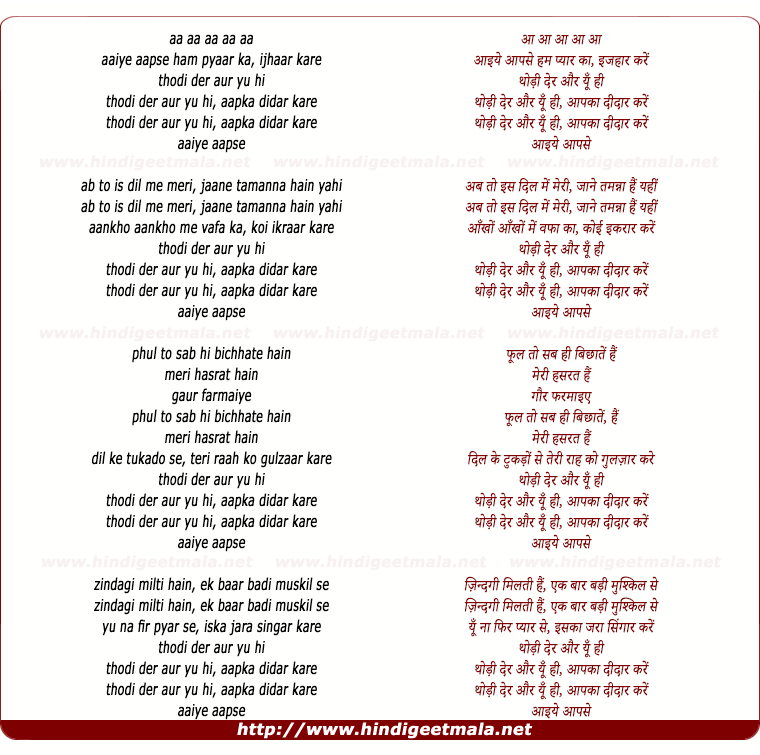 lyrics of song Aaiye Aapse Ham Pyaar Ka, Ijhaar Kare