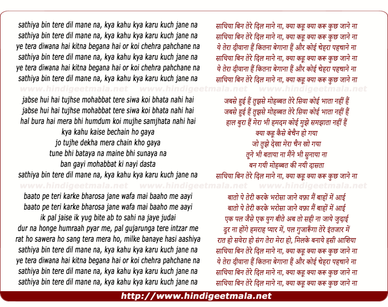 lyrics of song Sathiya Bin Tere Dil Mane Na Kya
