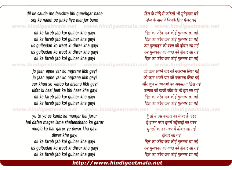 lyrics of song Dil Ka Fareb Jab Koi Gulnaar