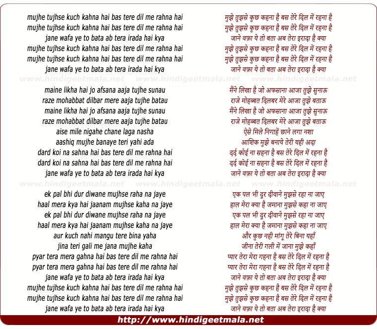lyrics of song Mujhe Tujhse Kuch Kahna Hai