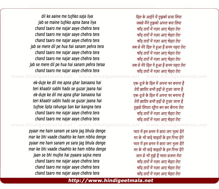 lyrics of song Chand Taaro Me Najar Aaye Chehra Tera