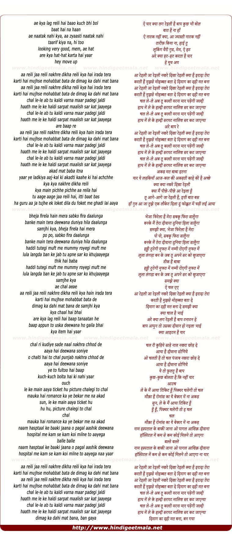 lyrics of song Aa Reili Ja Reili Nakhare Dikha Reili