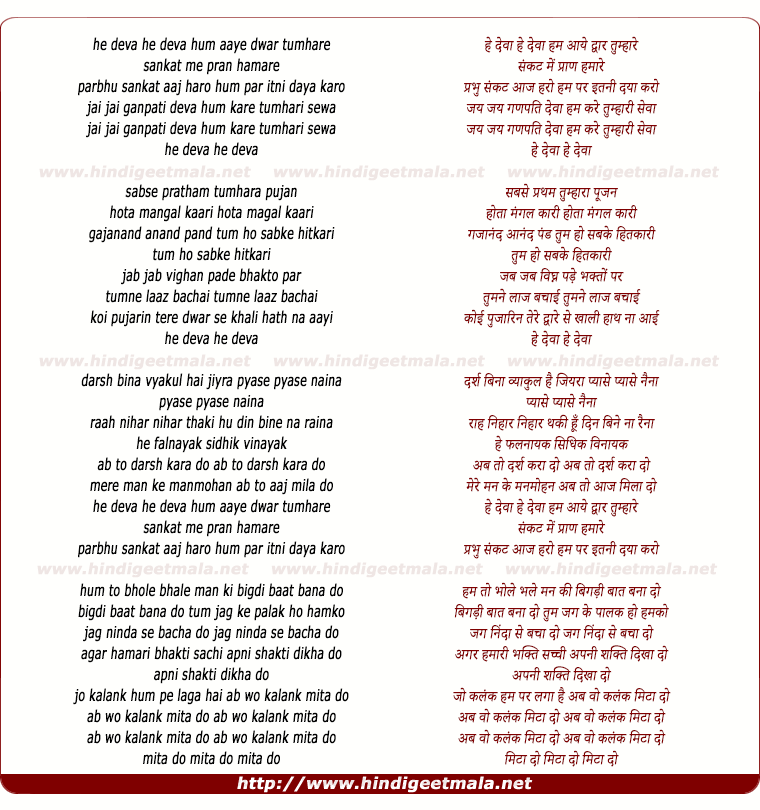 lyrics of song Hey Deva Hey Deva Jai Jai Ganpati Deva