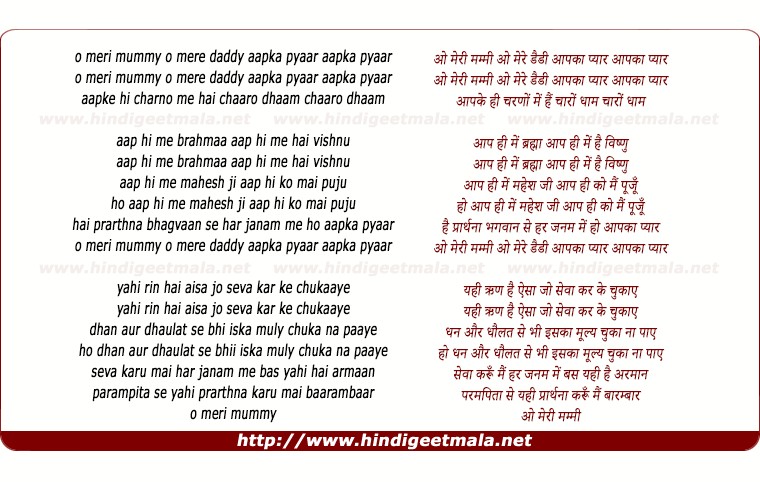 lyrics of song O Meri Mummy O Mere Daddy