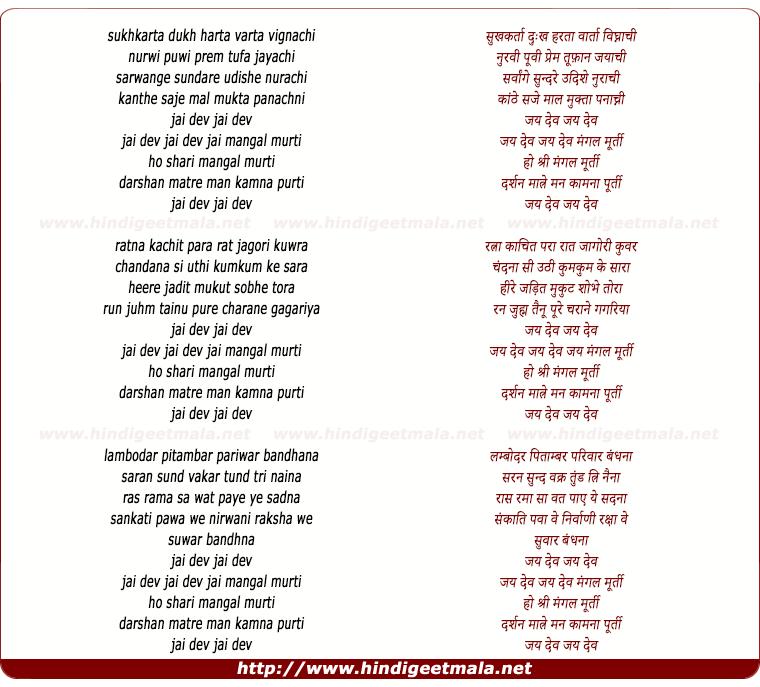Ganesha aarti lyrics audio for android apk download.