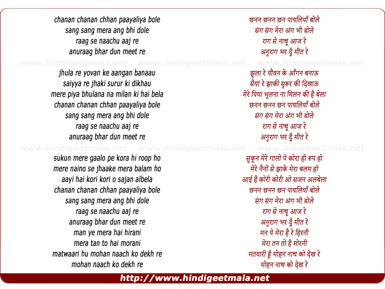lyrics of song Chanan Chanan Payaliya Bole