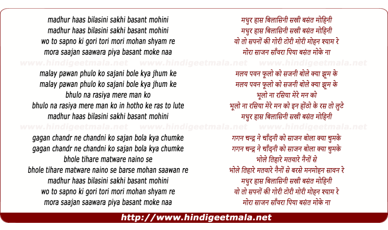 lyrics of song Madhur Haas Bilasini