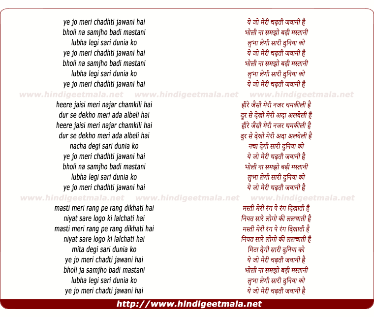 lyrics of song Ye Jo Meri Chadhti Jawani Hai