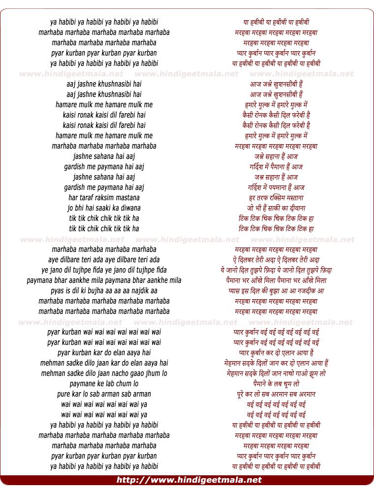 lyrics of song Ya Habibi Marhabba Kaisi Ronak Kaisi Dil Farebi