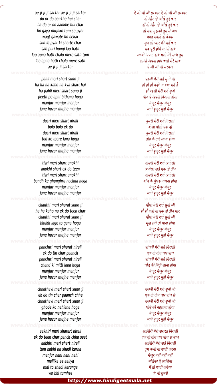 lyrics of song Ae Ji Ji Ji Sarkar (Pyar Ki Sarte)