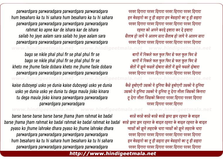 lyrics of song Parwar Digara Parwar Digara