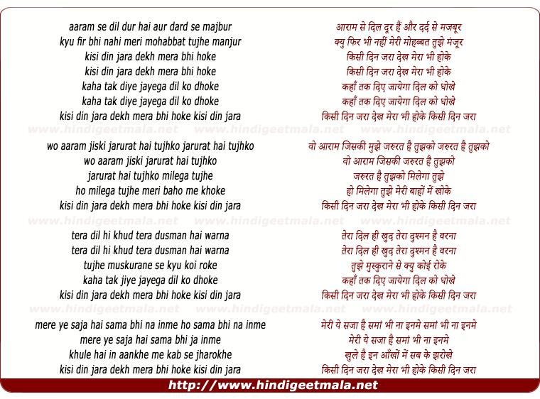 lyrics of song Kisi Din Zara Dekh Mera Bhi Hoke
