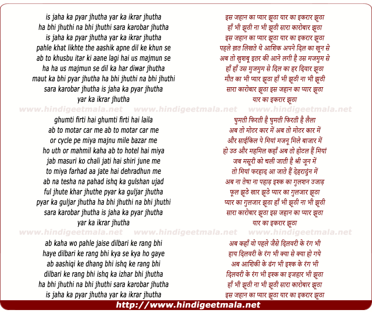 lyrics of song Is Jahaa Ka Pyar Bhi Jhuta