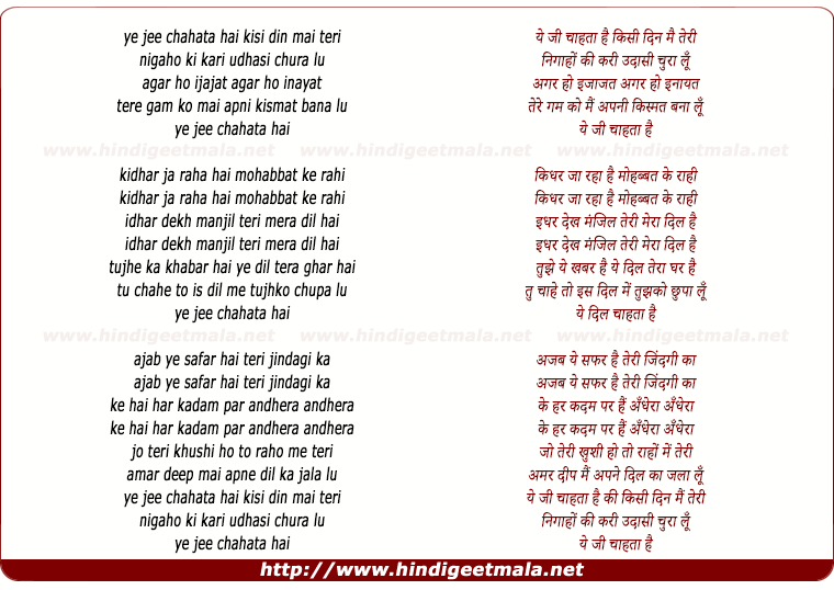 lyrics of song Ye Jee Chahta Hai Kisi Din