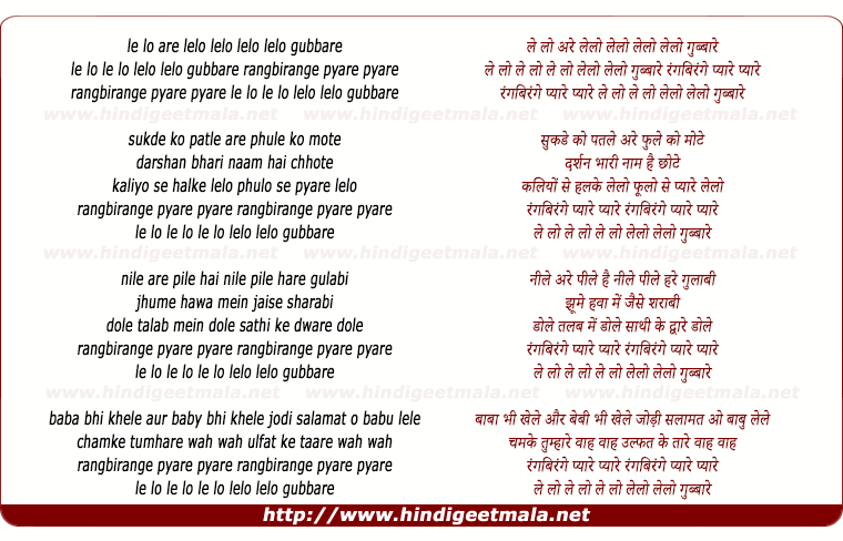 lyrics of song Lelo Lelo Gubbare