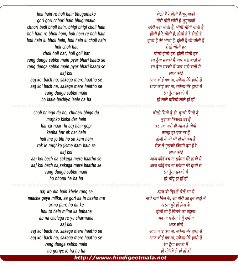 lyrics of song Holi Hai Re Holi Hai