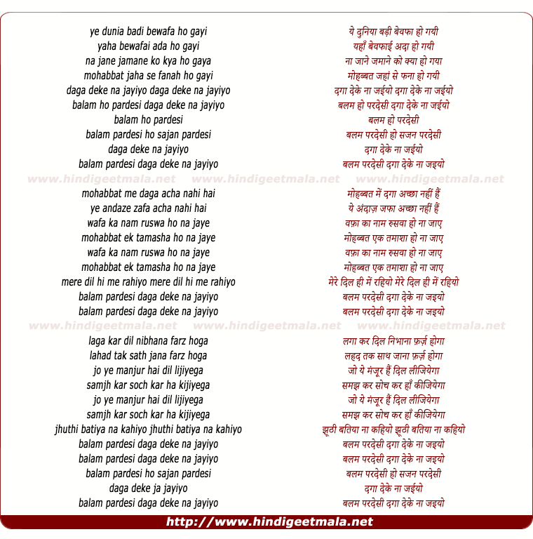 lyrics of song Ye Duniya Badi Bewafa Ho Gayi